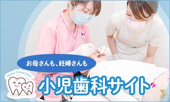 かんの歯科クリニック|小児歯科サイト